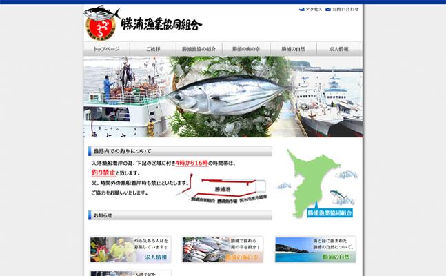 勝浦漁業協同組合様