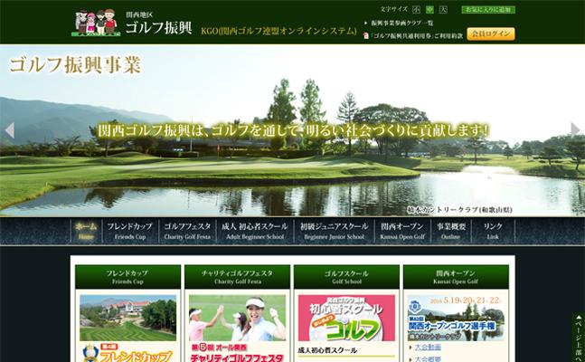 関西ゴルフ連盟様