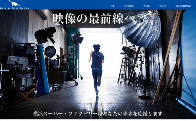 横浜スーパー・ファクトリー様