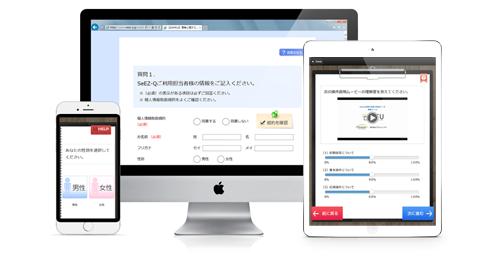 WEBアンケートフォームのサンプル紹介