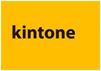 サイボウズ kintone
