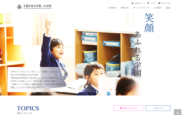 千葉日本大学第一小学校様