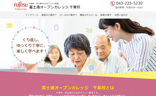 富士通オープンカレッジ 千葉校